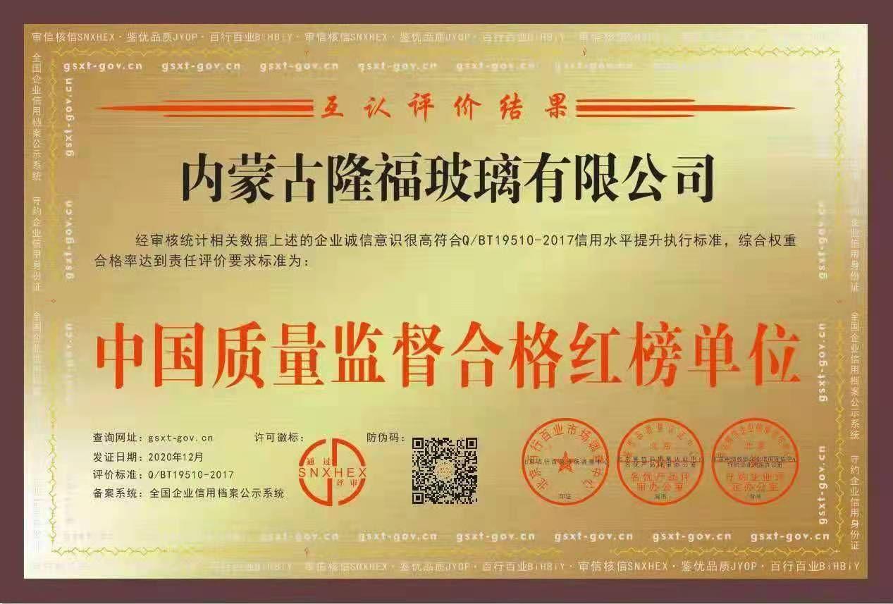 内蒙古隆福玻璃厂荣誉